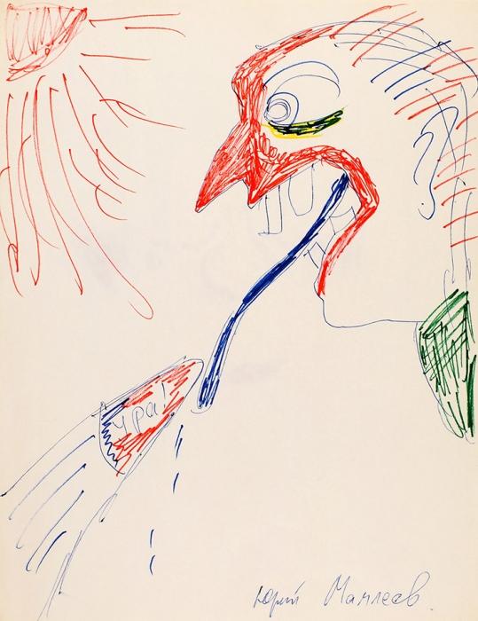 [Влучший мир отошел идиотик. Изархива Бахчанян] Мамлеев, Ю.Рукопись прозы истихотворения, оригинальные рисунки. Лот из5-ти предметов. 1976-1982.