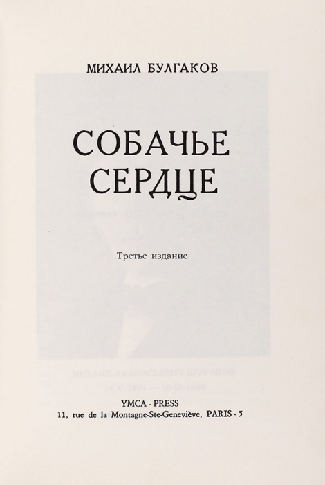 Булгаков, М.Собачье сердце/ обл. Ю.Анненкова. 3-е изд. Париж: Ymca-Press, 1977.