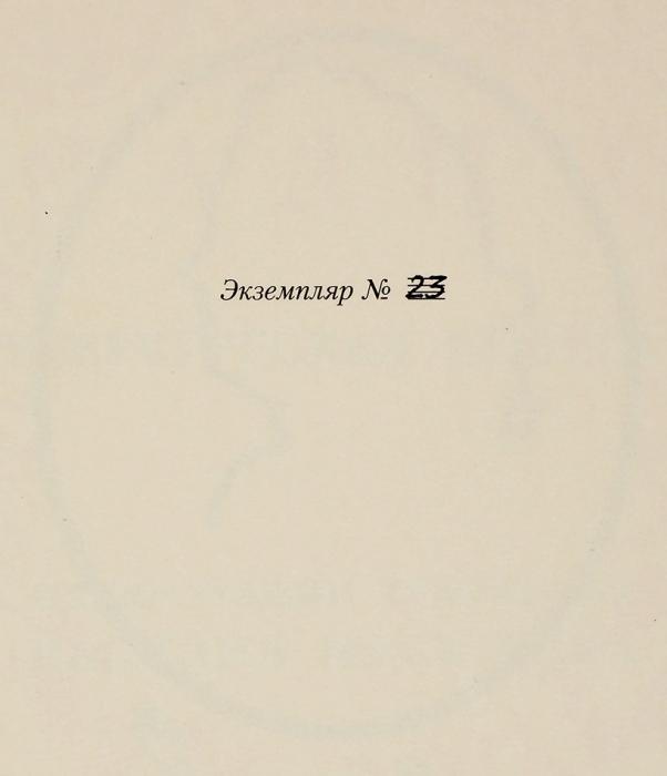 [Тираж 75экз.] Пушкин, А.С. Медный всадник/ ил. В.Масютина. М.: Круг коллекционеров; изд. Б.Дулькин иА.Эмдин, 2007.