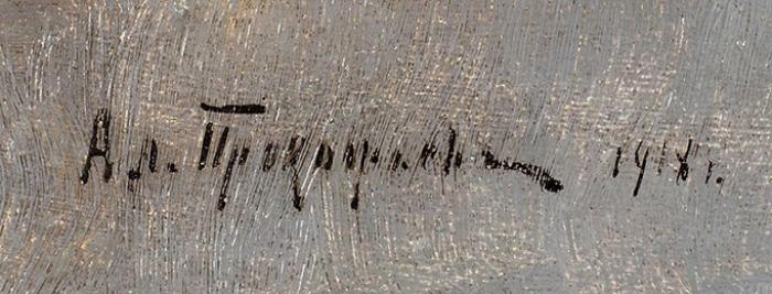 Прокофьев Алексей Матвеевич (1859–1925) «Натюрморт склубникой ивиноградом». 1918. Картон, масло, 50,8x68,3см.