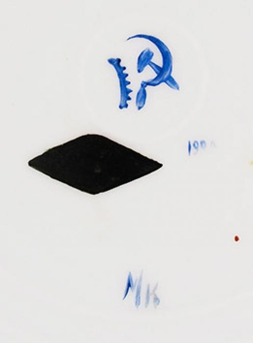 Тарелка «Даздравствует VIII съезд Советов». СССР, Государственный фарфоровый завод (ГФЗ), автор З.Кобылецкая, художник М.Кириллова.1921. Фарфор, роспись, золочение. Диаметр24,3см.