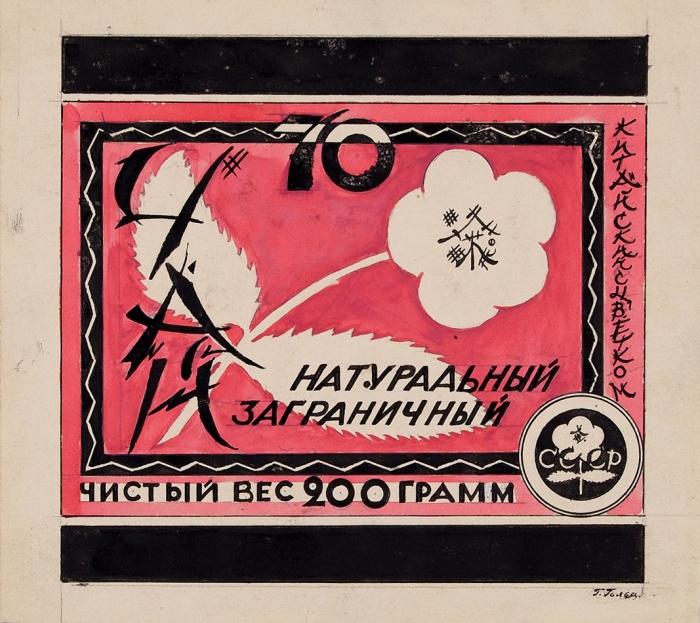 Гольц Георгий Павлович (1893–1946) Эскиз оформления коробки чая. 1920-е. Бумага, тушь, гуашь, 12x14см.