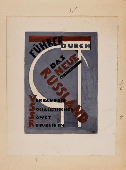 Гольц Георгий Павлович (1893–1946) Эскиз обложки книги. 1920-е. Бумага, тушь, гуашь, 15,5x11,5см.
