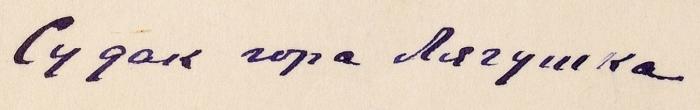Кафенгауз Тамара Андреевна (1893–1969) «Судак. Гора Лягушка». 1938. Бумага, акварель, 19,2x36,5см.