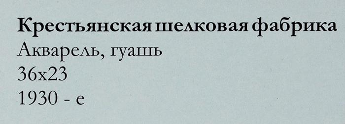 Бубнова Варвара Дмитриевна (1886–1983) «Крестьянская шелковая фабрика». 1930-е-1950-е. Бумага, акварель, гуашь, 23x36см.