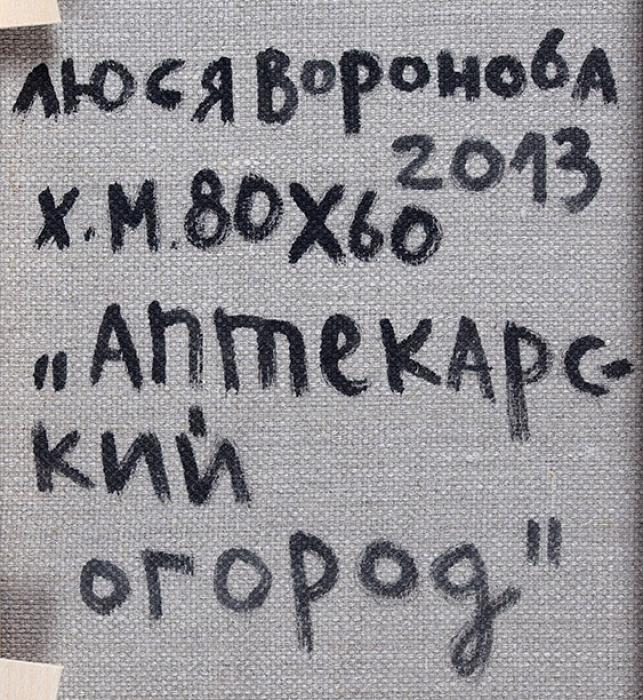 Воронова Люся (Людмила Владимировна) (род.1953) «Аптекарский огород». 2013. Холст, масло, 80x60см.