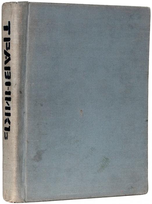 [Яблоки чертовы, рогатый гриб, райские зерна ичеловеческие волосы] Мейер, А.К. Ботанический подробный словарь, или Травник. В2ч. Ч. 2. М.: ВУнив. тип., уНовикова, 1783.