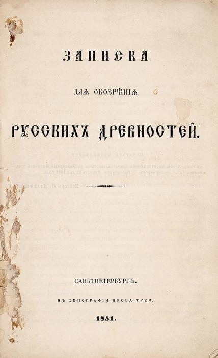 [Сахаров, И.П.] Записка для обозрения русских древностей. СПб.: Тип. Якова Трея, 1851.