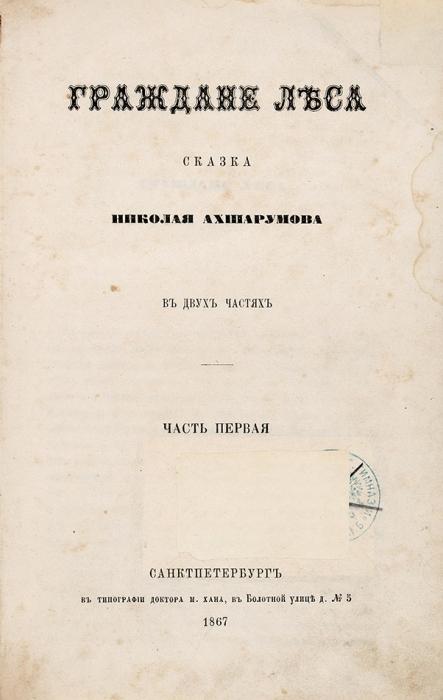Ахшарумов, Н.Граждане леса. Сказка. СПб.: Тип. Доктора М. Хана, 1867.