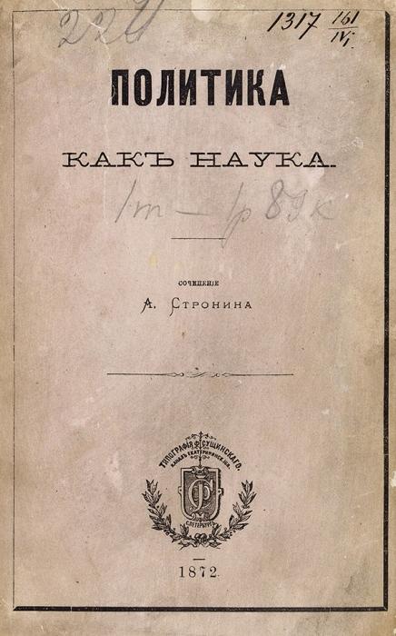 Стронин, А.Политика как наука. СПб.: ВТип. Ф.С. Сущинского, 1872.