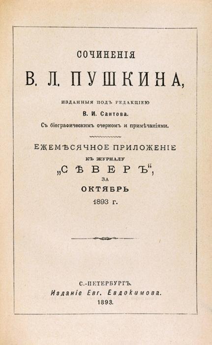 Конволют изсочинений В.Пушкина иК.Рылеева внарядном переплете.