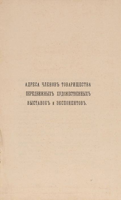 Конволют изданий, касающихся Товарищества передвижных художественных выставок.