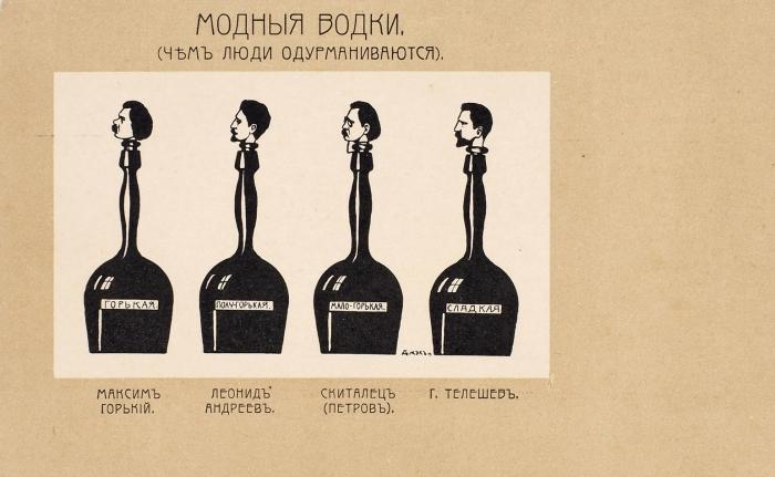Открытое письмо: Модные водки. (Чем люди одурманиваются). М.: Тип. Барнетта, 1903.