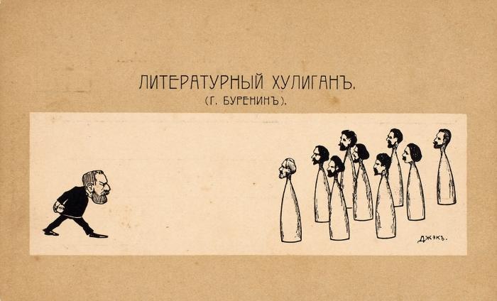 Открытое письмо: Литературный хулиган. (Буренин) . М.: Тип. Барнетта, 1903.