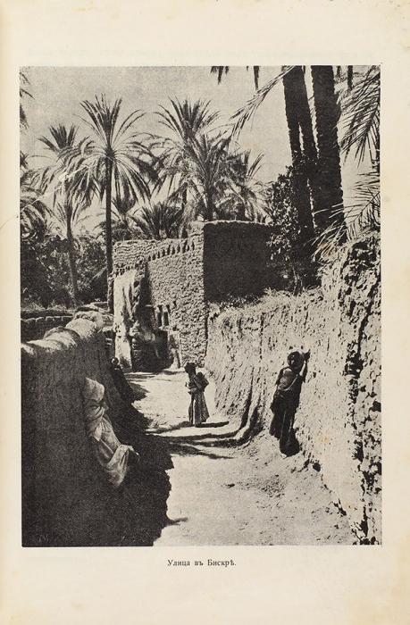 Мамонтов, Серг. [автограф] Побелу свету. Африка, война, холера, Турция идр. [аименно: «ОЧехове» и«Три убийства (рассказ)»]. М.: Типо-лит. Т-ва И.Н. Кушнерев иК°, 1910.