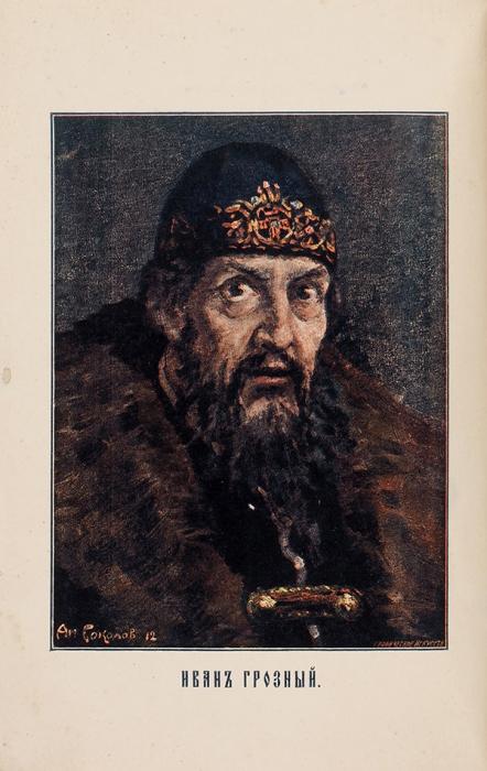 Валишевский, К.Иван Грозный (1530-1584)/ пер.сфр. М.: Тип. «Общественная польза», 1912.