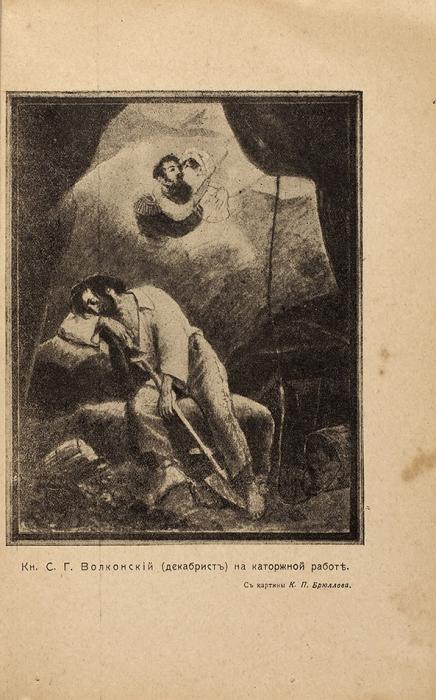 Запрещенные произведения русских писателей. [В4вып.]. Вып.1. Пг., 1918.