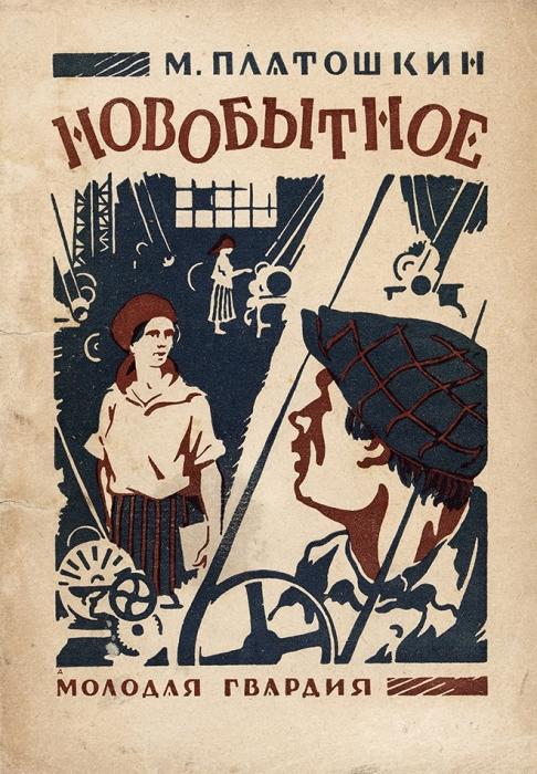 Платошкин, М.Новобытное. Повесть. М.: Молодая гвардия, 1927.