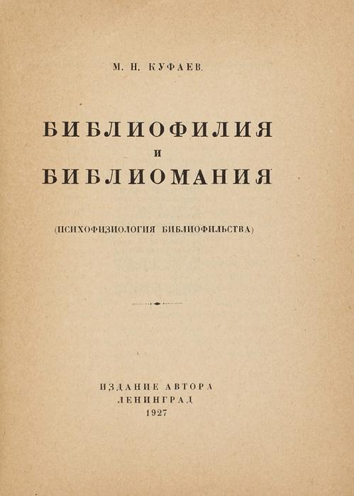 Куфаев, М.Н. Библиофилия ибиблиомания. Психофизиология библиофильства. Л.: Изд. Автора, 1927.