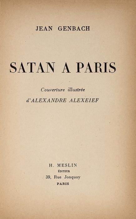 Женбах, Ж.Сатана вПариже/ обл. А.Алексеева. [Satan àParis. Нафр.яз.] Париж, 1927.