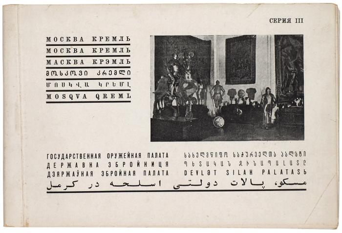 [Два комплекта открыток] Москва. Кремль. Открытки. Серия 1и3. М.: ЦИК Союза ССР, 1933.