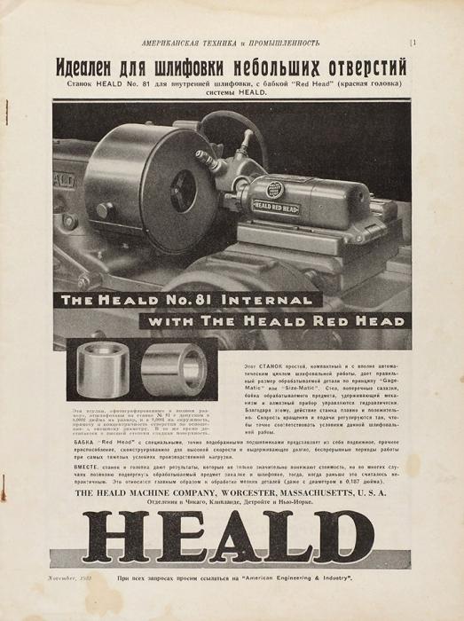[Конструктивистские обложки] Американская техника ипромышленность. Ежемесячный научно-технический журнал. №№11-12 за1933 год и №6за1934год. Нью-Йорк: Амторг, 1933-1934.