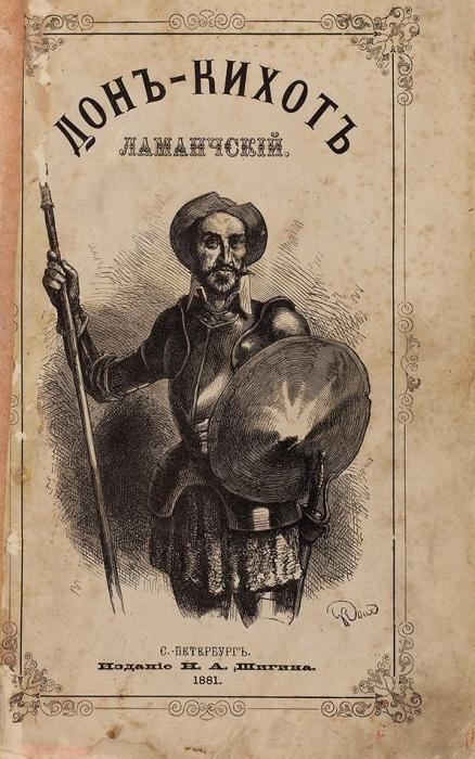 Сервантес Сааведра, М.Дон-Кихот Ламанчский. В2т. Т. 2. СПб.: Изд. Н.А. Шигина.1881.