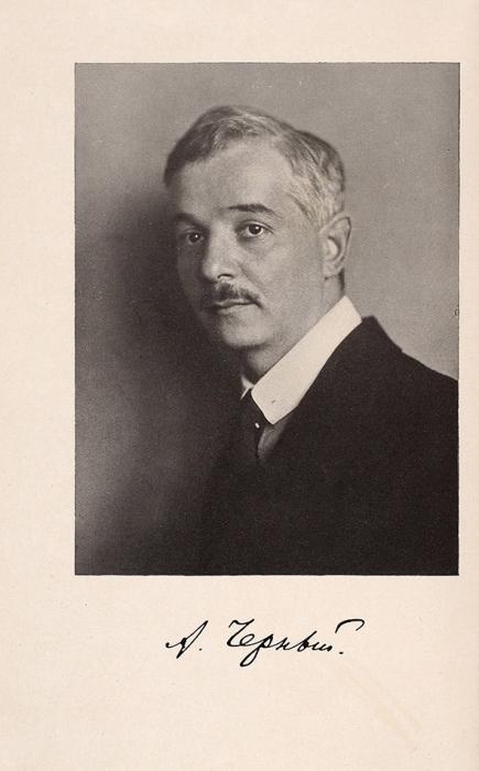 Черный, А.Сатиры: книга первая. Новое, дополненное издание. Берлин: Грани, 1922.