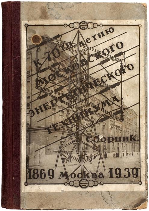 [Фотоальбом] К70-летию Московского энергетического техникума. Сборник. М., 1939.