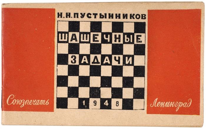 Пустынников, Н.Н. Шашечные задачи. Л.: Союзпечать, 1948.