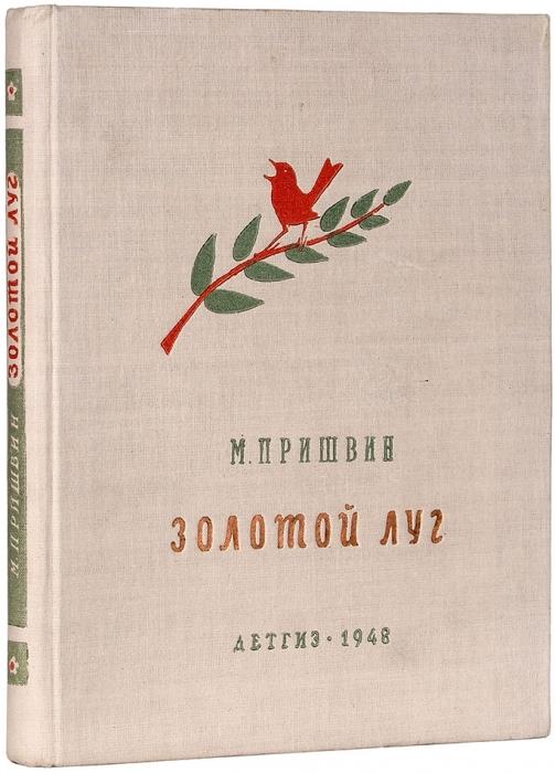 Пришвин, М.Золотой луг/ рис. Е.Рачева. М.; Л.: «Детгиз», 1948.