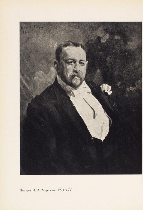 Константин Алексеевич Коровин, 1861-1939: каталог выставки к100-летию содня рождения. М., 1961.