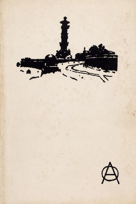 Анна Петровна Остроумова-Лебедева: каталог выставки. Л., 1962.
