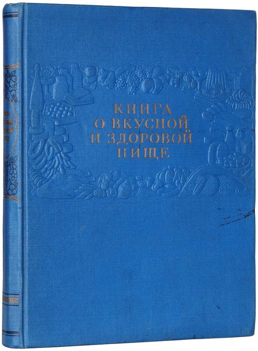 Книга овкусной издоровой пище. М.: Пищепромиздат, 1962.