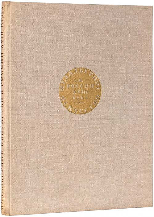 Щукина, Е.С. Медальерное искусство вРоссии XVIIIвека. Л., 1962.