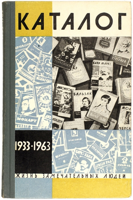 [30лет «ЖЗЛ»] Каталог 1933-1963. М.: Молодая гвардия, 1963.