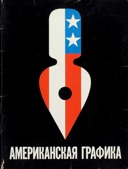 Американская графика: иллюстрация, гравюры, художественное оформление, иллюстрация июмор. [Л].: «Чермаефф энд Гейсмар ассошэйтс», 1963.