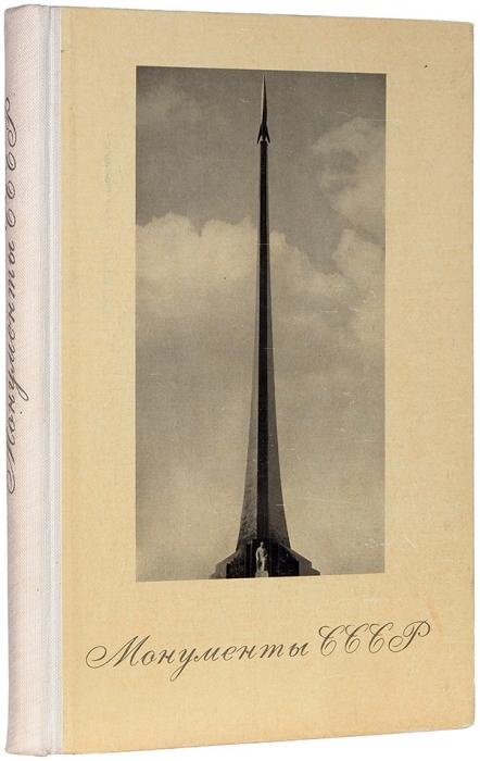 Монументы СССР: альбом. М.: Советский художник, 1969.