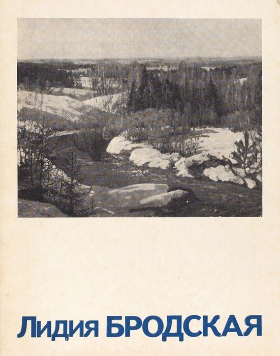Выставка произведений Лидии Исааковны Бродской [автограф]: каталог. М., 1973.