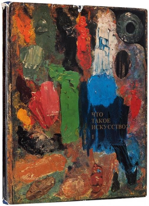 Алексеева, В.Что такое искусство? Альбом. Первый выпуск. М.: «Советский художник», 1973.