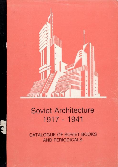 Советская архитектура, 1917-1941: каталог советских книг ипериодических изданий [нарус.иангл.яз.]. Лондон, 1987.