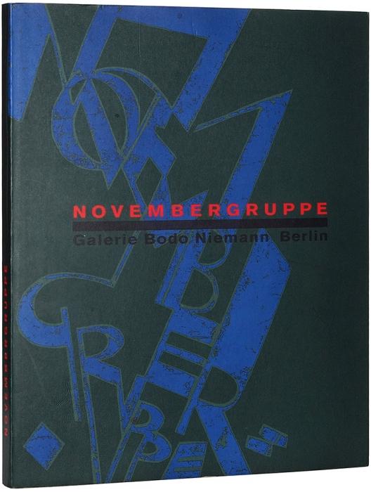 Ноябрьская группа: каталог выставки вгалерее Bodo Niemann [нанем.яз.]. Берлин, 1993.