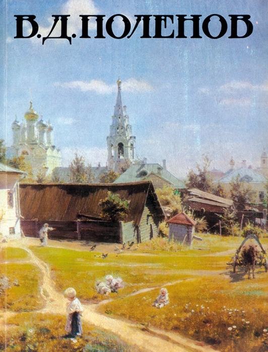 Василий Дмитриевич Поленов: каталог выставки. Москва: Галарт, 1994.