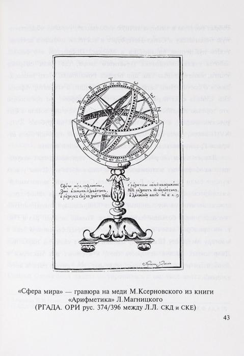 Куприянова, Т.Г. Первая династия российских издателей. М., 2001.