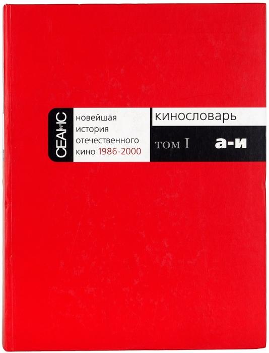 Новейшая история отечественного кино, 1986-2000. Кинословарь. ВVIIтомах. Т. I-VII. СПб.: «Сеанс», 2001-2004.