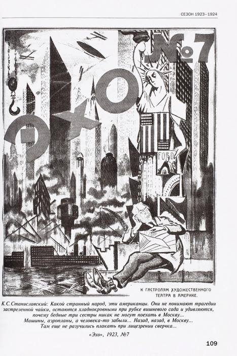 Московский Художественный Театр врусской театральной критике, 1919-1943. Ч. 1: 1919-1930. М.: Артист. Режиссер. Театр, 2009.