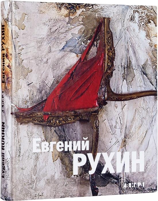 Евгений Рухин, 1943-1976: альбом-каталог. СПб.: Авангард наНеве, 2009.