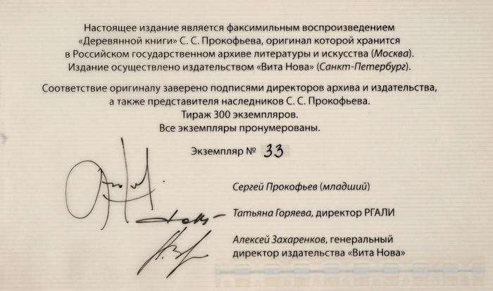 Сергей Прокофьев. Деревянная книга. В2ч. Ч. 1-2. СПб.: Вита Нова, 2009.
