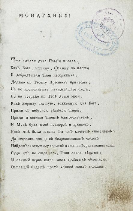 [Первое собрание сочинений] Державин, Г.Р. Сочинения Державина. Ч. 1[иединств.]. М.: ВУнив. тип., уРидигера, 1798.