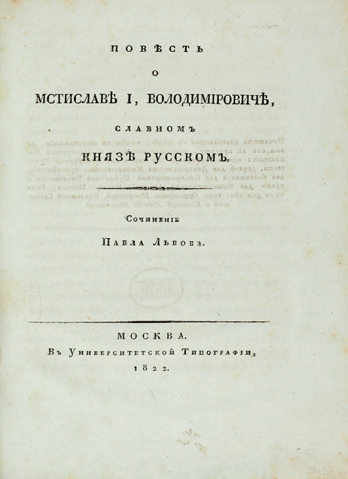 Конволют сочинений Павла Львова.1822.